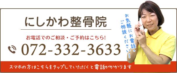松原市 にしかわ整骨院の電話番号:072-332-3633