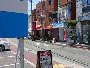 松原市にしかわ整骨院へのアクセス写真6
