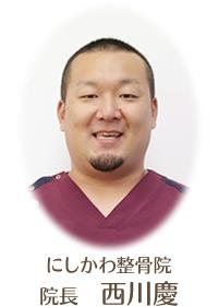 >松原市 にしかわ整骨院 院長 西川 慶