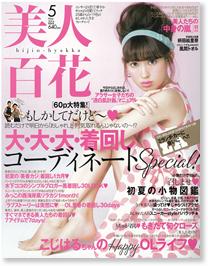 美人百花(2014.5)