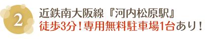 松原市 にしかわ整骨院は近鉄南大阪線「河内松原駅」徒歩3分!専用無料駐車場1台あり